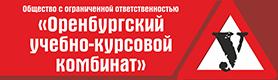 """Автошкола """"Оренбургский УКК"""" в Оренбурге ☎ 25-10-07"""
